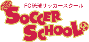FC琉球サッカースクー