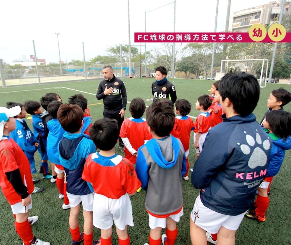 FC琉球の指導方法で学べる 幼稚園 小学校