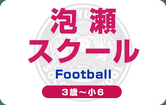 泡瀬スクール Football 4歳〜小6