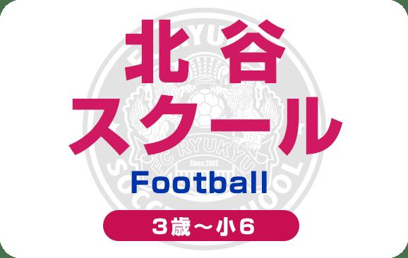 北谷スクール Football 3歳〜小6