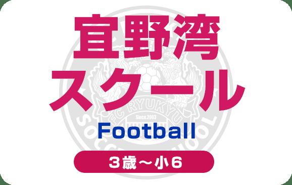 宜野湾スクール Football 4歳〜小6