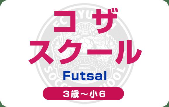 コザスクール Football & Futsal 4歳〜小6