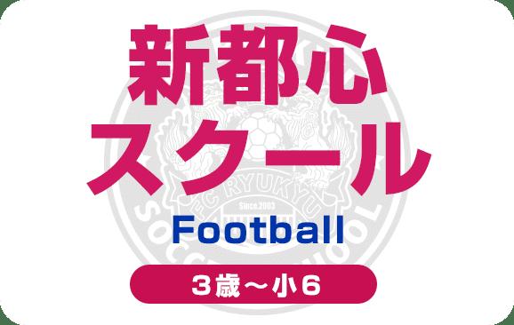 新都心スクール Football & Futsal 4歳〜小6