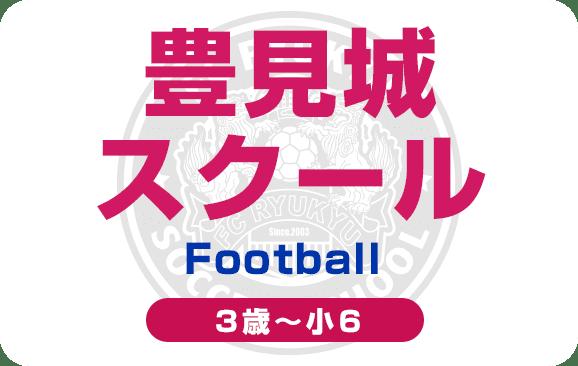 豊見城スクール Football 4歳〜小6