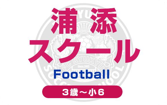 浦添スクール Football 4歳〜小6