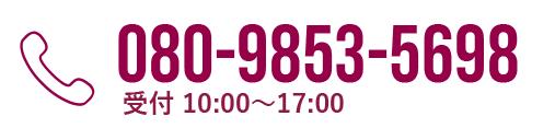 電話 098-987-1913 受付/10:00〜17:00